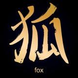 Kanji hieroglyph fox Stock Photography
