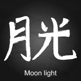 Kanji hieroglyph moon light. Japanese kanji calligraphic word translated as moon light. Traditional asian design drawn with dry brush Stock Photos