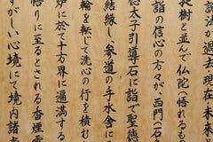 Kanji japonais Photographie stock libre de droits