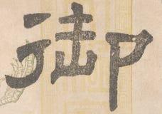Kanji japonais sur le vieux papier Images stock