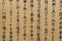 Kanji japonés Fotografía de archivo libre de regalías