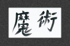 Kanji magico illustrazione di stock
