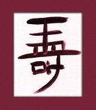 Kanji met lange levensuur Royalty-vrije Illustratie