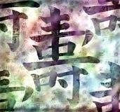Kanji para la longevidad Imagen de archivo libre de regalías