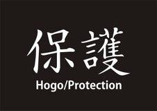 Kanji Protection Hogo. Kanji protection symbol Royalty Free Stock Photography