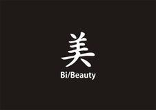 Kanji schoonheid Royalty-vrije Stock Afbeeldingen