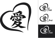 Kanji symbol for love in Japanese Royalty Free Stock Photo
