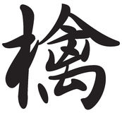 Kanji symbol for the word Apple. Hand drawn kanji symbol for the word apple vector illustration