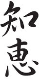 Kanji symbol for the word Wisdom Stock Images