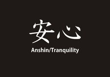 Kanji Tranquility Royalty Free Stock Photo
