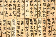 Kanji wall. Kanji characters. good for background Royalty Free Stock Images