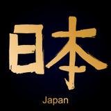 Kanjihieroglyf Japan Arkivbilder
