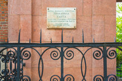 Kant's Tomb. Tomb of philosopher Immanuel Kant Stock Photo