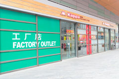 Kappa discount store Royalty Free Stock Photo