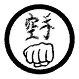 Karate Fist Rubber Ink Stamp. The Japanese writing for the word Karate set in a circle with a closed fist Stock Photo