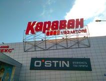 Karavan Megastore Ukraina zdjęcie stock