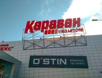Karavan Megastore Ukraine stock photo