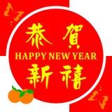 karciany chiński nowy rok Zdjęcia Stock