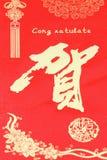 karciany chiński powitanie Obraz Stock