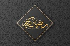 盖子为斋月Kareem 伊斯兰教的几何3d纸装饰品 手拉的阿拉伯书法 伊斯兰教的黑暗的样式 ?? 向量例证