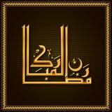 赖买丹月的Kareem阿拉伯书法 图库摄影