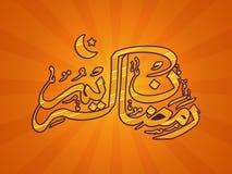 赖买丹月的Kareem阿拉伯书法 库存图片