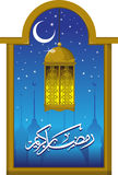 Kareem de Ramadan libre illustration
