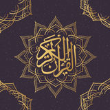 Kareem för alquran för islam för Qurankalligrafi arabisk Royaltyfria Foton