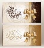 kareem ramadan Στοκ Εικόνες