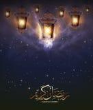 kareem ramadan Στοκ εικόνα με δικαίωμα ελεύθερης χρήσης