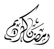 kareem ramadan Photos libres de droits