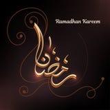 kareem ramadan απεικόνιση αποθεμάτων