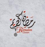kareem ramadan Στοκ Φωτογραφία