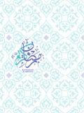 kareem Ramadan Fotografia Stock