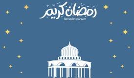 kareem ramadan стоковое изображение rf