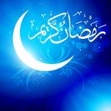 Kareem ramadan del vector ilustración del vector