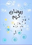 kareem1 ramadan
