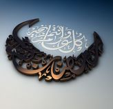 karim ramadan Obrazy Stock