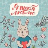 Karta, sztandar z królikiem i Ja, Kochamy Was w rosjaninie Zdjęcie Stock