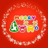 Karte für fröhliches Weihnachten lizenzfreies stockfoto