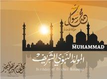 Kartka z pozdrowieniami z okazji urodziny profeta mohammad Zdjęcie Royalty Free