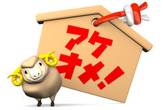 Katakana Greeting Votive Picture And Smile Sheep Stock Photography