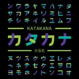 Katakana symbols, japanese alphabet. Modern deon set of Katakana symbols one of japanese alphabets Stock Photos