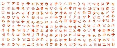 Katakanas Photos stock