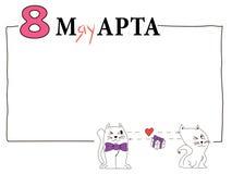 Katterför Â-mars 8 med gåvaasken Arkivfoton