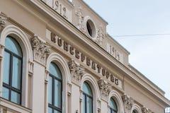 Kazan påstår drivhuset, ett fragment av fasaden med en inskrift Royaltyfri Bild