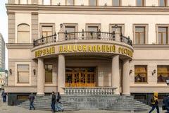 Kazan, Rússia - 27 de março 2017 Casa do restaurante nacional de cozimento e primeiro de Tatar Imagens de Stock
