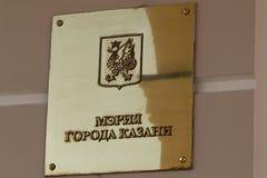 Kazan Rosja, Wrzesień, - 2, 2017: Znak urząd miasta na budynku miasto administracja Obrazy Royalty Free