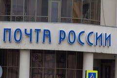 KAZAN, ROSJA - 9 2017 WRZESIEŃ: Poczta Rosja znak na budynku Obraz Stock