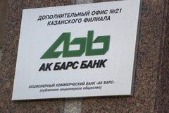 Kazan, Rusland - september 2, 2017, het teken op de bouw van de Commanditaire BARS van Commercial Bank AK Stock Afbeeldingen